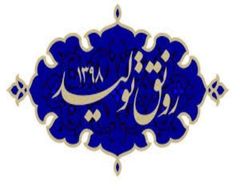 حمایت از تولید ملی و کالای ایرانی