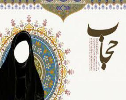 کلیپی دیگر در مورد عفاف و حجاب