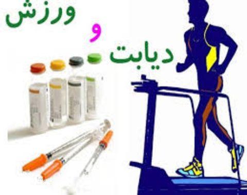 اثرات ورزش بر دیابت